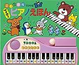 正しい音程でひけるマイクつきピアノえほん (音のでる絵本シリーズ)