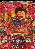 ティム・バートンのアラジンと魔法のランプ C/W ジーナ・ローランズのラップンゼル[DVD]
