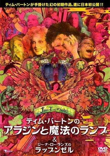 ティム・バートンのアラジンと魔法のランプ (C/W ジーナ・ローランズのラップンゼル) [DVD]の詳細を見る
