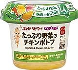 キユーピー すまいるカップ たっぷり野菜のチキンポトフ 120g 【1歳4ヵ月頃から】