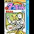 新ジャングルの王者ターちゃん 2 (ジャンプコミックスDIGITAL)