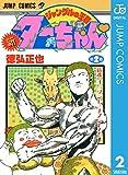 新ジャングルの王者ターちゃん 2 (ジャンプコミックス...