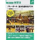 バレーボール 基本を極めるドリル (差がつく練習法)