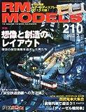 RM MODELS (アールエムモデルス) 2013年 02月号 Vol.210