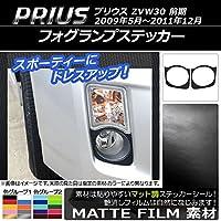 AP フォグランプステッカー マット調 トヨタ プリウス ZVW30 前期 2009年05月~2011年12月 グレー AP-CFMT193-GY 入数:1セット(2枚)