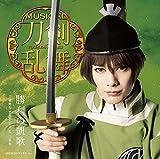 勝利の凱歌(プレス限定盤A) / 刀剣男士 formation of 三百年