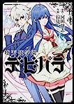 堕天使学園デビパラ (カドカワコミックス・エース)