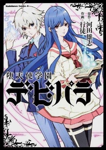 堕天使学園デビパラ (カドカワコミックス・エース)の詳細を見る