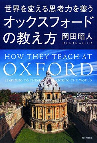 世界を変える思考力を養う オックスフォードの教え方の詳細を見る