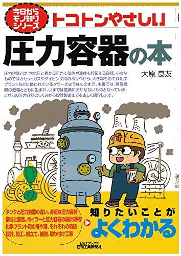 トコトンやさしい圧力容器の本 (今日からモノ知りシリーズ)