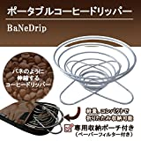 ZAFIELD ポータブル コーヒードリッパー BaNeDrip すぐに使える ペーパーフィルター付き セット (1〜4人用)