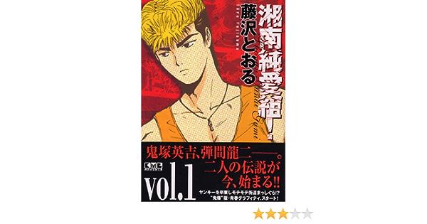 湘南純愛組 Vol 1 講談社漫画文庫 藤沢 とおる 本 通販 Amazon