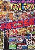 パチンコ攻略マガジン 2019年5/11号 [雑誌]