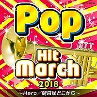 2018 ポップ・ヒット・マーチ~ Hero/明日はどこから~
