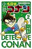 小説 名探偵コナン CASE2 (小学館ジュニア文庫)