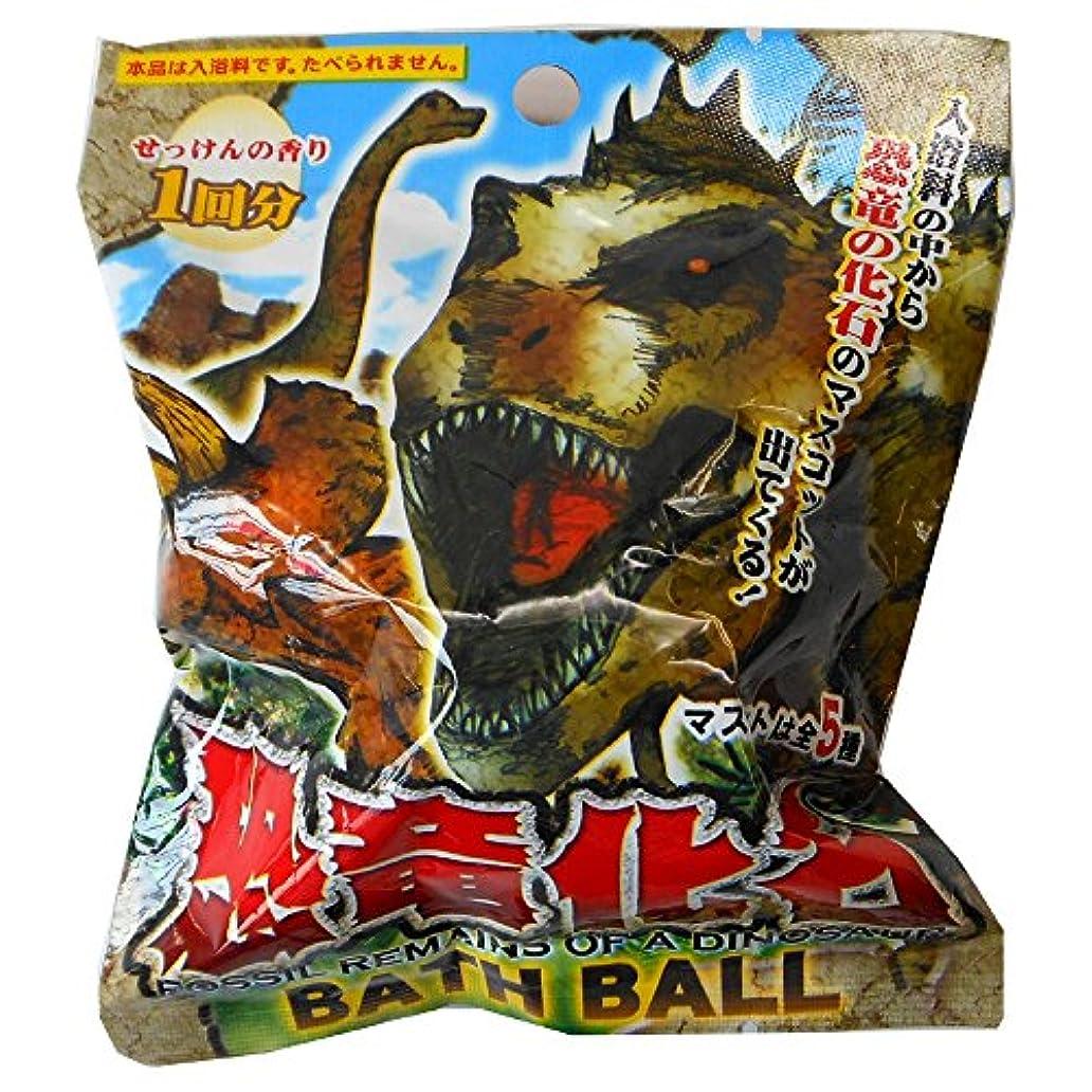 うぬぼれ印象フリンジ恐竜化石バスボ-ル 2AS24