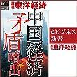 中国経済 矛盾噴出 (週刊東洋経済eビジネス新書 No.32)