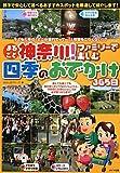 まるごと神奈川! ファミリーで楽しむ四季のおでかけ365日