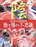 陰と陽の不思議 肉・魚編 (LJ books―料理シリーズ)