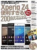 Xperia Z4便利すぎる!200のテクニック (超トリセツ)