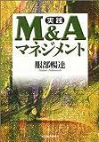 実践 M&Aマネジメント 画像
