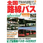 全国路線バスspecial (別冊ベストカー)