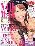 NAIL MAX (ネイル マックス) 2010年 12月号 [雑誌] 画像