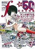 マンガ・エロティクス・エフ vol.50