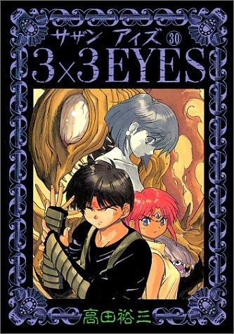 3×3(サザン)EYES (30) (ヤンマガKCスペシャル (768))の詳細を見る