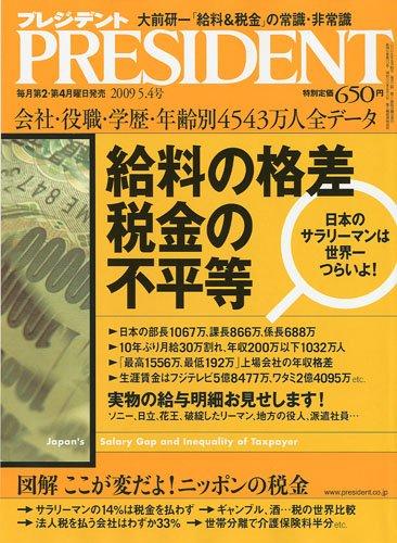 PRESIDENT (プレジデント) 2009年 5/4号 [雑誌]の詳細を見る