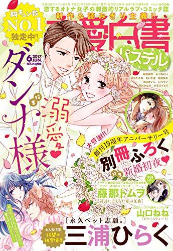 恋愛白書パステル2017年6月号 [雑誌] (ミッシィコミックス恋愛白書パステルシリーズ)