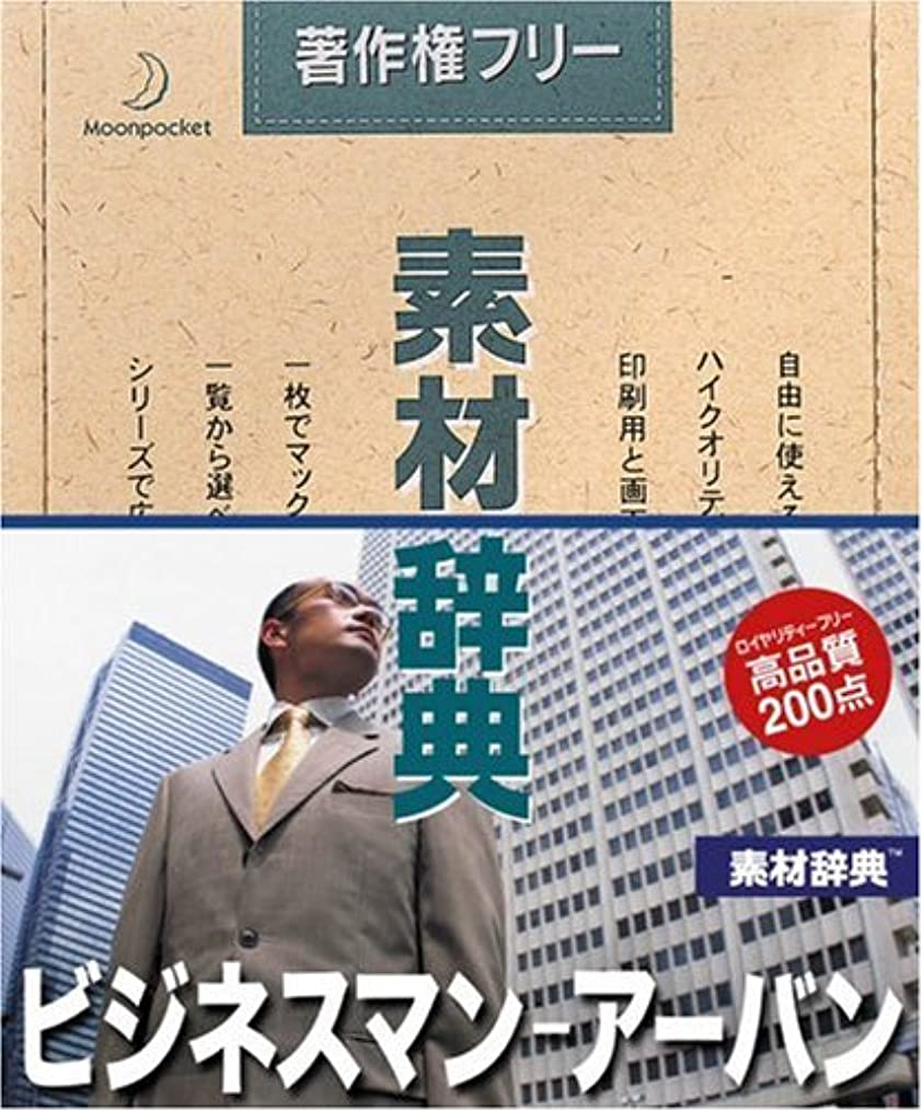 ゲートウェイ枕発見素材辞典 Vol.120 ビジネスマン-アーバン編
