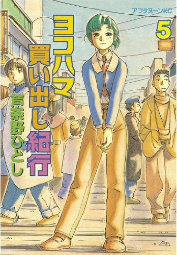 ヨコハマ買い出し紀行(5) (アフタヌーンコミックス)の詳細を見る