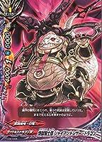 煉獄騎士団 ジャイアントシザー・ドラゴン 並仕様 バディファイト 暗黒竜 凶襲 bf-td06-006