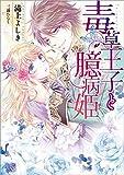 毒草王子と臆病姫 (一迅社文庫アイリス)