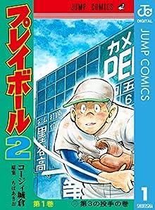プレイボール2 1 (ヤングジャンプコミックスDIGITAL)