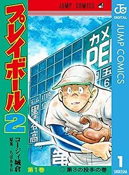 [コージィ城倉, ちばあきお]のプレイボール2 1 (ジャンプコミックスDIGITAL)