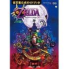 ゼルダの伝説 ムジュラの仮面3D: 任天堂公式ガイドブック (ワンダーライフスペシャル NINTENDO 3DS任天堂公式ガイドブッ)