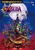「ゼルダの伝説 ムジュラの仮面3D: 任天堂公式ガイドブック (ワンダーライフスペシャル NINTENDO 3DS任天堂公式ガイドブッ)」の画像