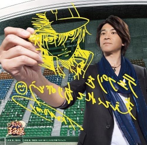 テニプリを支えてくれてありがとう(DVD付)