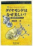 ダイヤモンドはなぜ美しい?―離散調和解析入門 (シュプリンガー数学リーディングス)