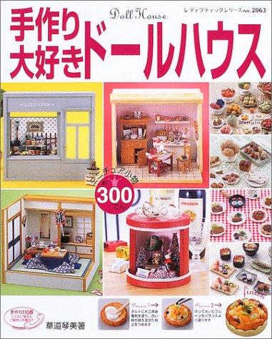 手作り大好きドールハウス―ミニチュア小物約300点 (レディブティックシリーズ―クラフト (2063))