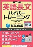 大学入試 英語長文ハイパートレーニングレベル1 超基礎編 新々装版