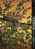 もっと知りたい長谷川等伯―生涯と作品 (アート・ビギナーズ・コレクション)
