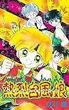 熱烈台風娘 ホットタイフーン(2) (なかよしコミックス)