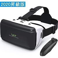 【2020昇級版 超輕量 183g】Kakugo 3D VRゴーグル VRコントローラー付き (ホワイト)