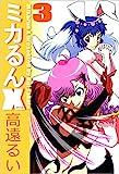 ミカるんX 3巻