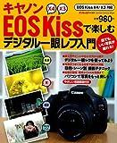キヤノンEOSKissで楽しむデジタル一眼レフ入門 (Gakken Camera Mook)