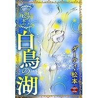 ダーティ・松本の白鳥の湖 (エンペラーズコミックス)