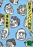 日本ジジババ列伝 (講談社文庫)